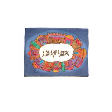 תמונה של כיסוי אפיקומן - ציור יד על משי - AFS-4 | יאיר עמנואל