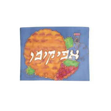 תמונה של כיסוי אפיקומן - ציור יד על משי - AFY-4 | יאיר עמנואל