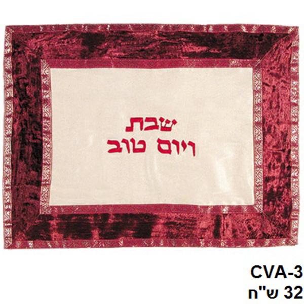 Picture of כיסוי חלה אורגנזה + קטיפה - בורדו - CVA-3   יאיר עמנואל