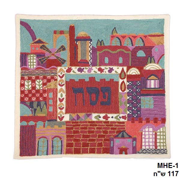 תמונה של כיסוי מצה רקמת יד - ירושלים - צבעוני (3 בטנות) - MHE-1   יאיר עמנואל