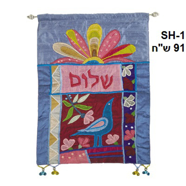 תמונה של תליון קיר - שלום עברית - צבעוני - SH-1 | יאיר עמנואל