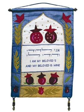 תמונה של מתלה לקיר - אני לדודי - עברית + אנגלית - SX-22   יאיר עמנואל
