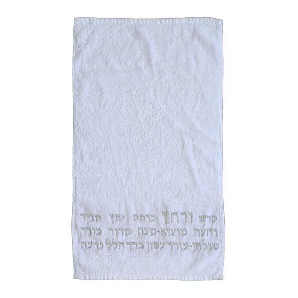 תמונה של מגבת נטילת ידיים + רקמה - 'קדש ורחץ' - כסף - TME-11   יאיר עמנואל