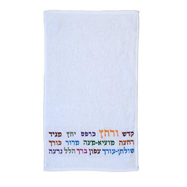 Picture of מגבת נטילת ידיים + רקמה - 'קדש ורחץ' - צבעוני - TME-12   יאיר עמנואל