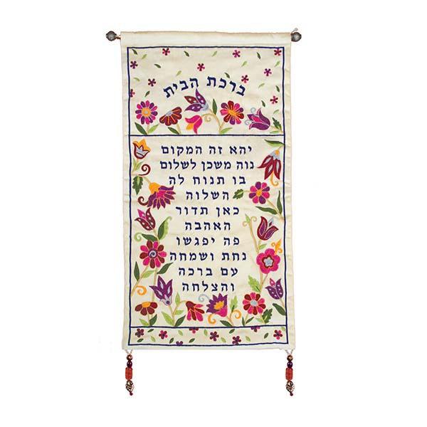 תמונה של מתלה לקיר - ברכת הבית - עברית - פרחים - WC-12   יאיר עמנואל