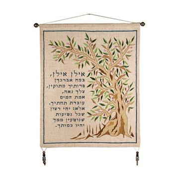 """תמונה של מתלה לקיר - """"אילן אילן"""" - WC-14   יאיר עמנואל"""