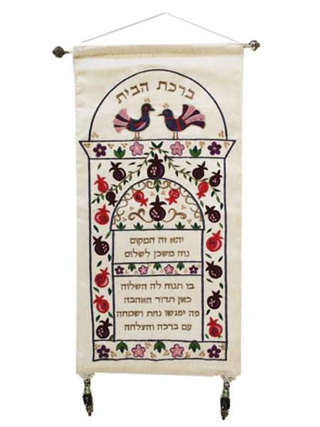 תמונה של מתלה לקיר - ברכת הבית - עברית - רימונים - לבן - WC-9 | יאיר עמנואל