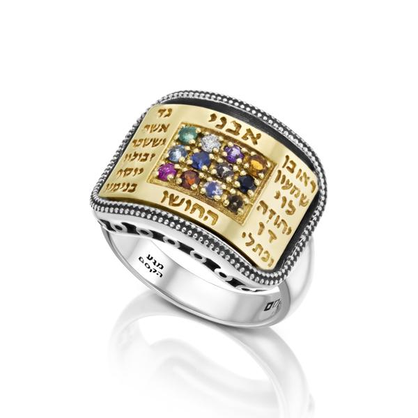 Picture of טבעת אבני החושן כסף בשילוב זהב עם שמות המלאכים |