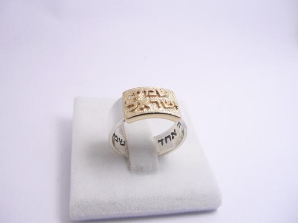 "Picture of טבעת כסף בשילוב זהב עם ""שמע ישראל""  "