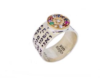 תמונה של טבעת כסף בשילוב זהב עם ברכת הכהנים משובצת אבני החושן |