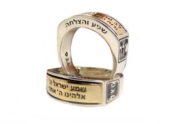 תמונה של טבעת כסף בשילוב פלטת זהב עם הכיתוב 'שמע ישראל'  