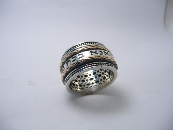 "Picture of טבעת מסתובבת כסף בשילוב צמות מזהב עם ""אנא בכוח"" |"