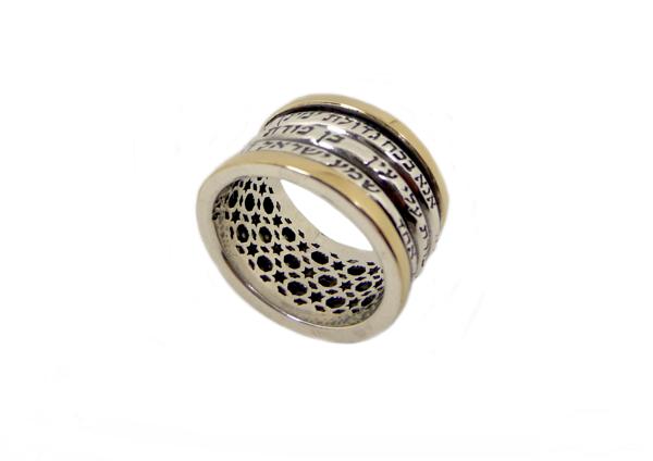 תמונה של טבעת קבלה מסתובבת כסף בשילוב זהב עם שלושת הברכות |