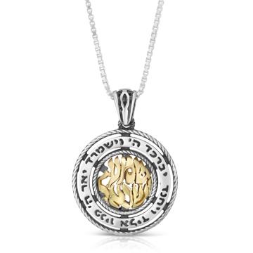 תמונה של תליון עגול כסף בשילוב זהב עם ברכת הכהנים |