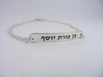 "Picture of צמיד כסף עם הכיתוב ""בן פורת יוסף"" |"